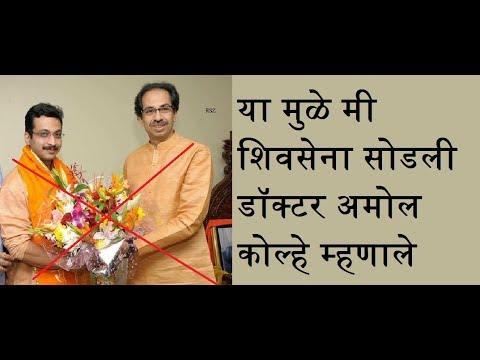 या मुळे मी शिवसेना सोडली डॉक्टर अमोल कोल्हे म्हणाले - Mumbai News