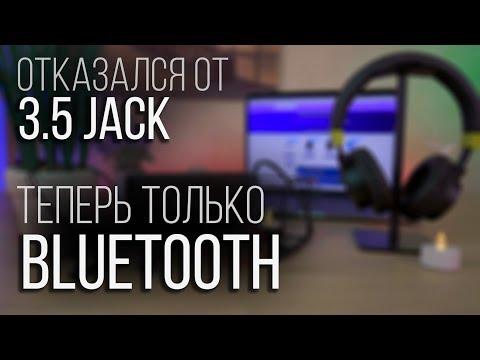 Перешел исключительно на Bluetooth устройства! 3.5 jack уже в прошлом для меня