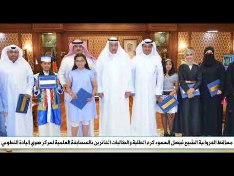 الشيخ فيصل الحمود كرم الطلبة والطالبات الفائزين بالمسابقة العلمية لمركز ضوى اليادة التطوعي
