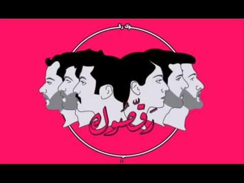 Mashrou' Leila - ALA BABU / مشروع ليلى - على بابه