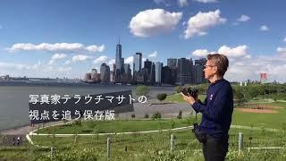 【ドキュメンタリー】写真家・テラウチマサト「Behind the scenes of NY」