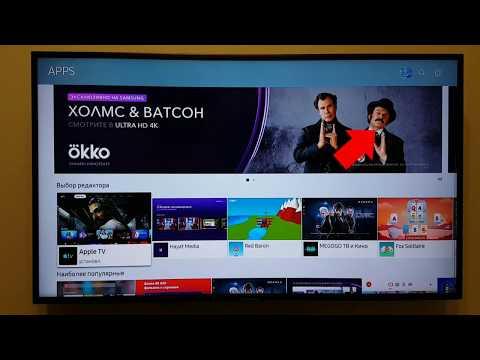 Установка Moovi на Samsung Smart TV