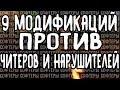 9 МОДИФИКАЦИЙ /  СПОСОБОВ ДЛЯ БОРЬБЫ ПРОТИВ ЧИТЕРОВ НА СЕРВЕРАХ GTA SAMP