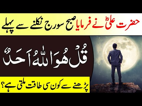 Benefits Of The Recitation Surah Ikhlas Before Sun Rise || Surah Ikhlas Ka Wazifa For Every Hajat