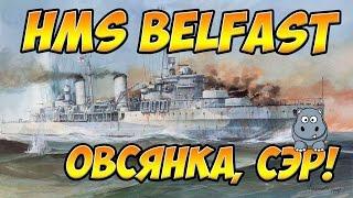 World of Warships Belfast новый английский крейсер Бэлфаст. Обзор, гайд и прочая хрень