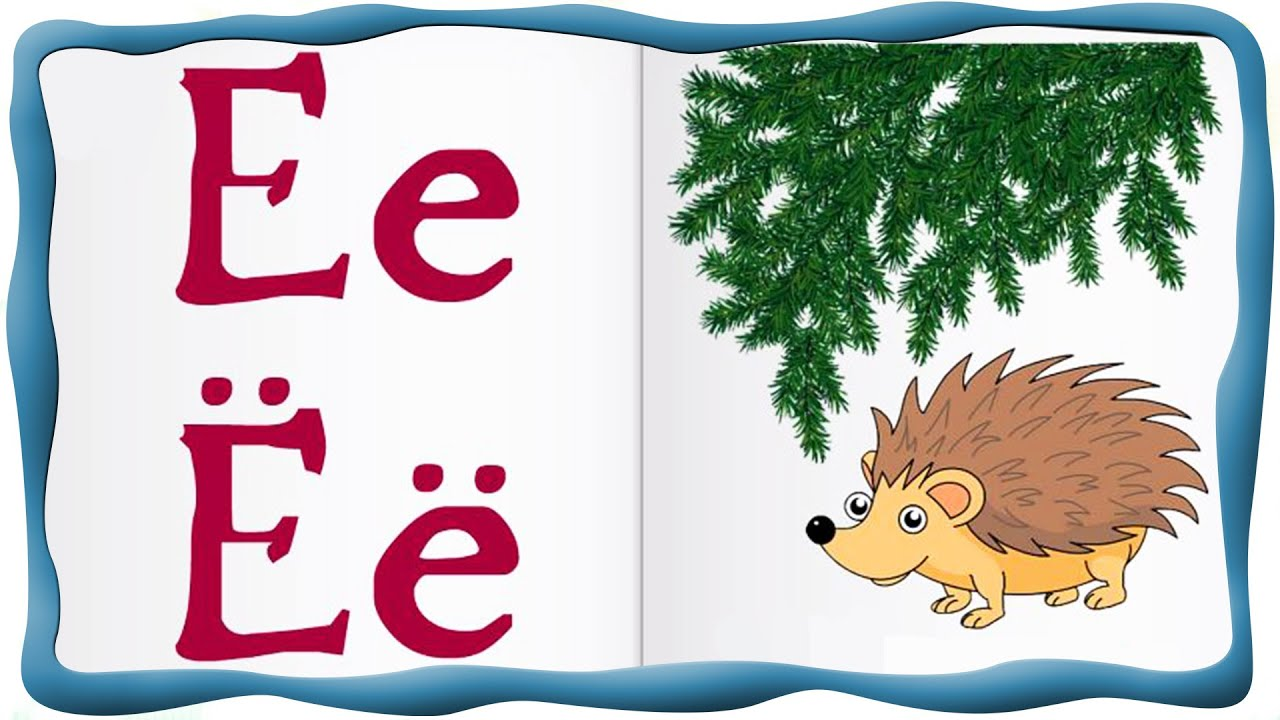 Учим алфавит - Азбука в стихах и картинках. Развивающее ...