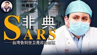 """薩斯病叫""""非典""""不為人知的原因與瘟疫背後的黑手;台灣告別世衛組織是政治綁票(歷史上的今天 20190424 第333期)"""