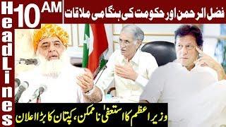 Meeting between Fazal ur Rehman and Government | Headlines 10 AM | 20 October 2019 | Express News