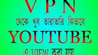*How to youtube VPN use 2016 & 2017 update*