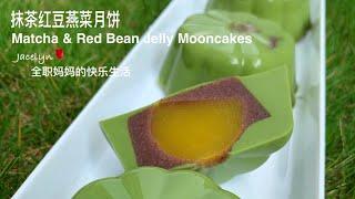 抹茶红豆燕菜月饼  Matcha &amp Red Bean Jelly Mooncakes