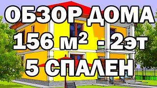 видео Проект кирпичного двухэтажного дома площадью 93.80 м2