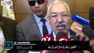 مصر العربية | الغنوشي: نرفض أي تدخل أجنبي في ليبيا