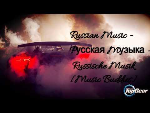 Russian Music - Pусская Mузыка - Russische Musik [MusicBuddies] #2017