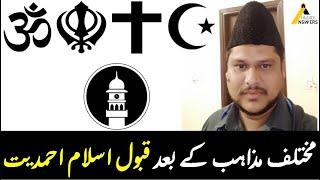 (Convert to Ahmadiyat) نہایت ایمان افروز واقعہ : سعید روح کا مختلف مذاہب کے بعد قبول اسلام احمدیت