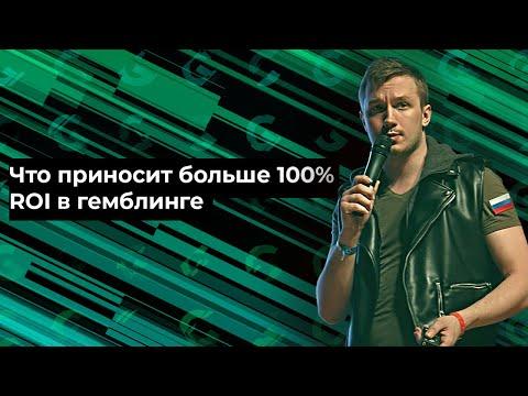 Что приносит более 100% ROI в гемблинге/Артем Прокофьев/CPALife 2019 Moscow/ Gambling