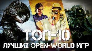 ТОП-10 Лучших игр с открытым миром (OPEN-WORLD ИГР)