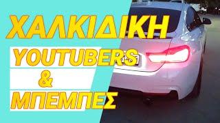 THE GREAT TOLIS - BOULAKIS PROJECT - ΧΑΛΚΙΔΙΚΗ και BMWs !!!