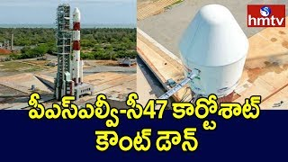 ISROand#39;s 50th Mission PSLV-C47 Count Down To Begin Shortly | hmtv Telugu News