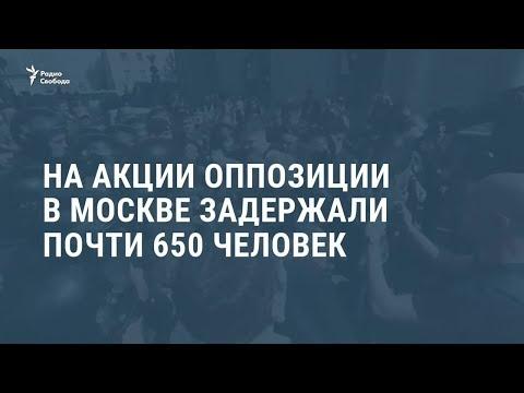 На акции в Москве задержали почти 650 человек / Новости