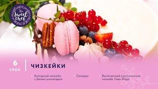 Чизкейк с белым шоколадом | CHEESECAKE