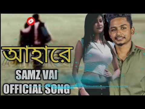 Ahare   আহারে   Samz Vai   Official Song   Bangla New   Bangla New