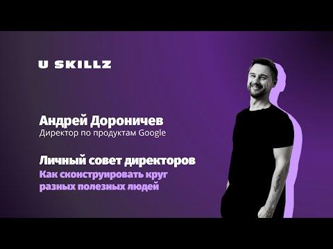 Андрей Дороничев – Личный совет директоров. Как сконструировать круг разных полезных людей