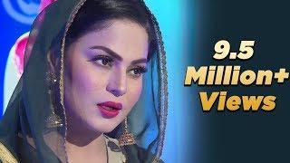 Muhammad Ka Roza Naat By Veena Malik | Aplus Entertainment