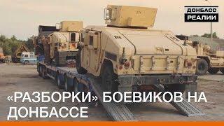 «Разборки» боевиков на Донбассе | Донбасc.Реалии