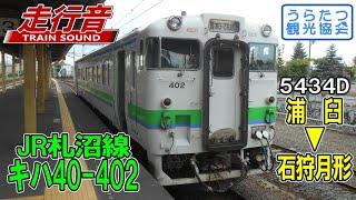 【走行音】JR北海道キハ40-402 札沼線5434D(浦臼⇒石狩月形) Train Sound