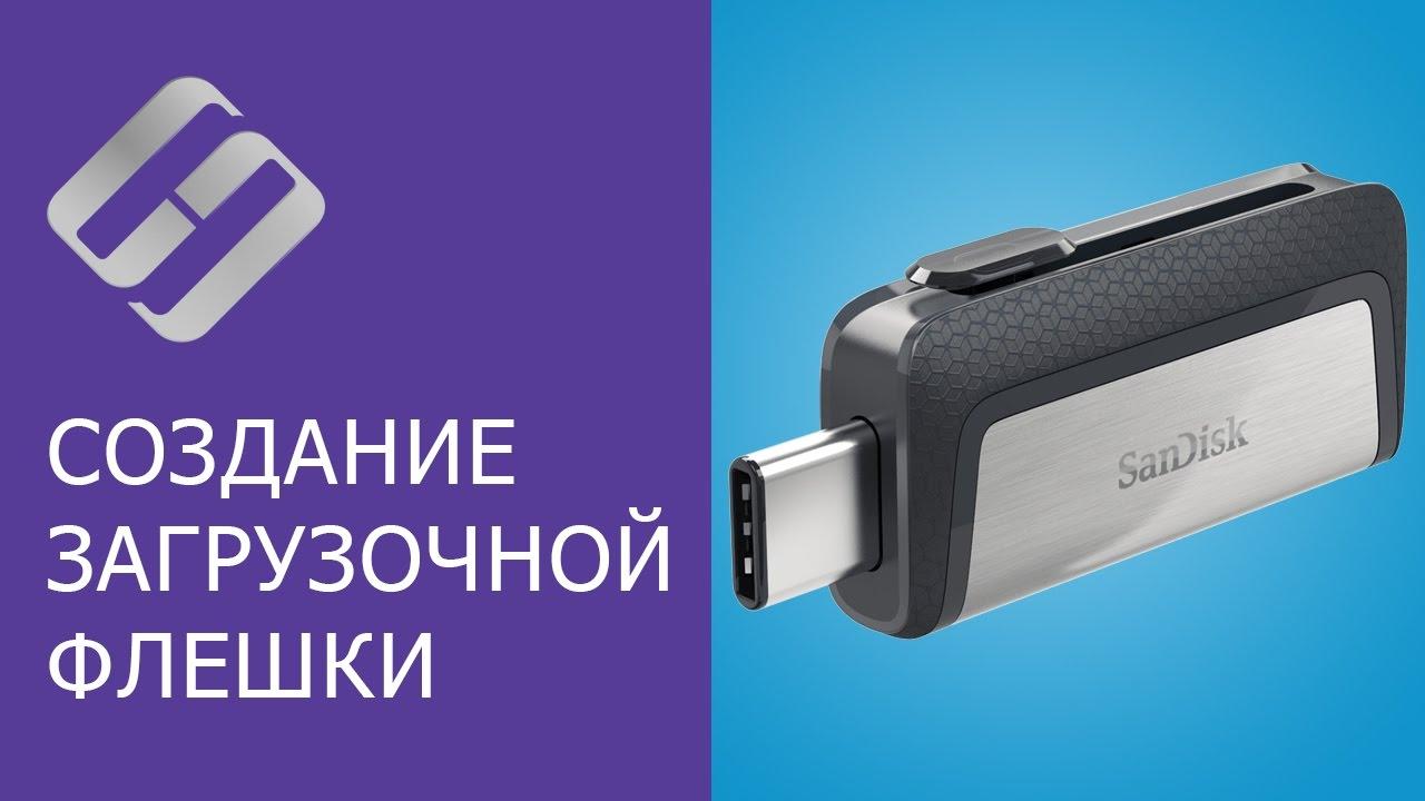Создание загрузочной флешки для установки Windows 10, 8, 7 ???️