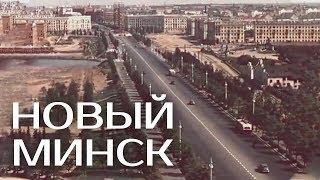 НОВЫЙ МИНСК | Документальный фильм