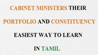 Trick to study cabinet ministers their portfolio and constituency in TAMIL.