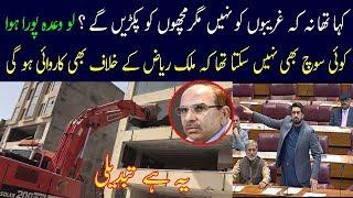 Encroachment Operation in Bahria Town Lahore Malik Riaz | PTI Shehriyar Khan Afridi You Beauty