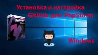Установка і настройка GitHub для PhpStorm