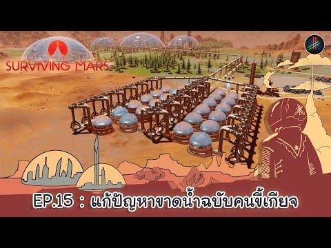 SURVIVING MARS[ไทย] EP.15:แก้ปัญหาขาดน้ำฉบับคนขี้เกียจ