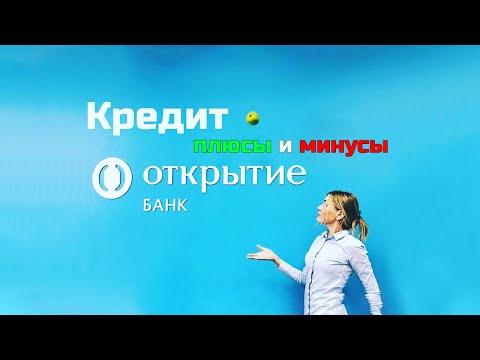 Кредит в банке Открытие | Отзывы реальных людей