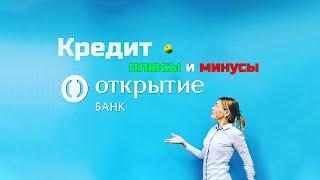 кредит в банке Открытие  Отзывы реальных людей