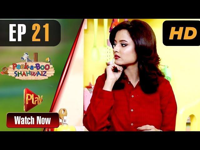 Peek A Boo Shahwaiz - Episode 21 | Play Tv Dramas | Mizna Waqas, Shariq, Hina Khan | Pakistani Drama