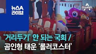 [세상터치]'거리두기' 안 되는 국회 / 곰인형 태운 …