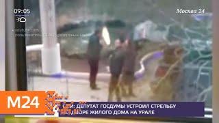 Смотреть видео Видео со стрельбой с депутатом Госдумы выложили в сеть - Москва 24 онлайн