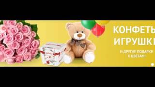 видео Доставка цветов — надежный партнер