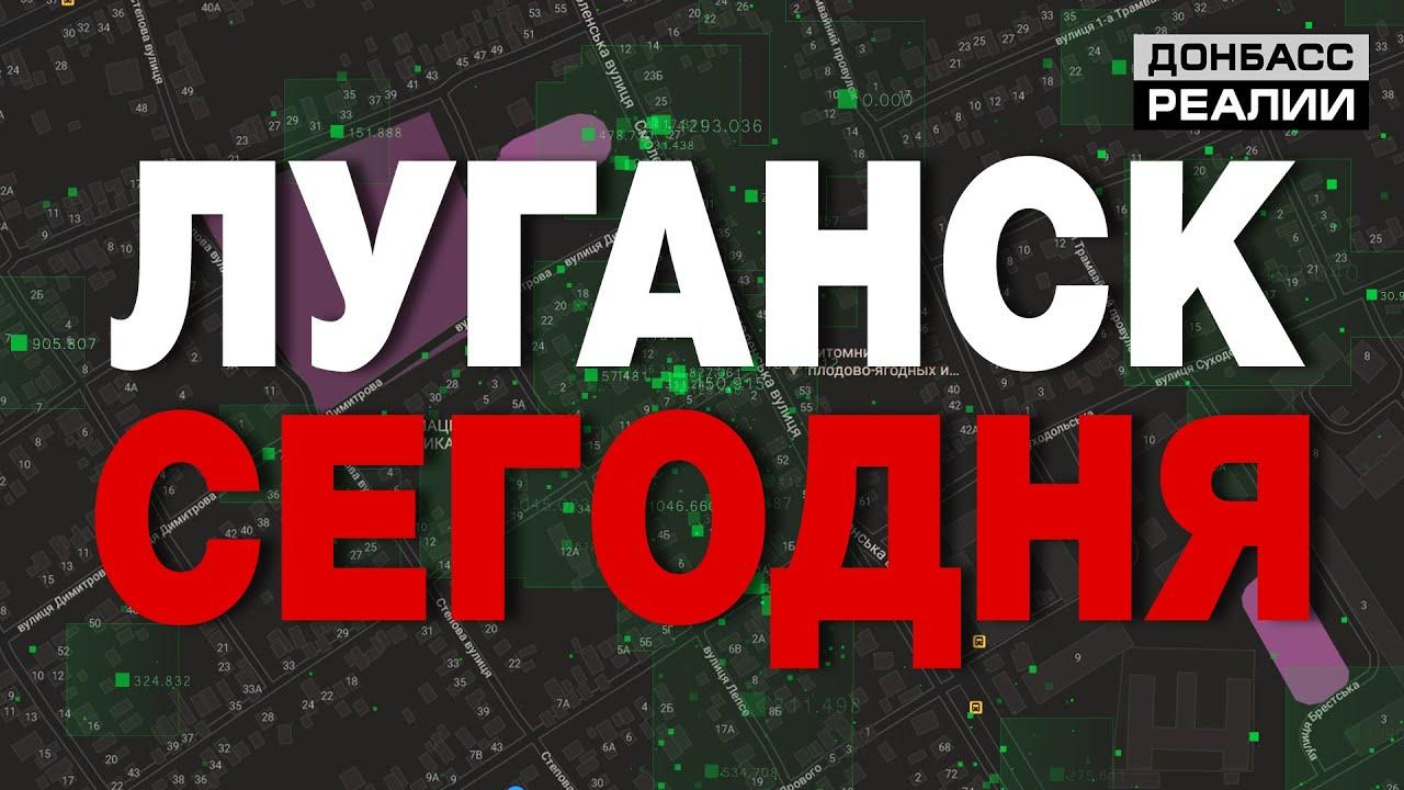 Как изменился Луганск за 6 лет войны Украины и России  Донбасc Реалии