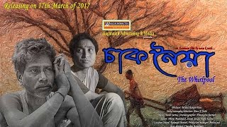 Chaaknoiya -TRAILER | Upcoming Assamese Film | March 17th 2017