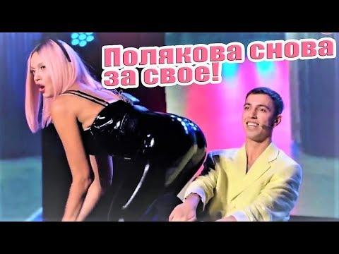 Такого никто не ОЖИДАЛ - Полякова снова за свое! Стояновка отжигает в Финале Лиги Смеха ДО СЛЕЗ!