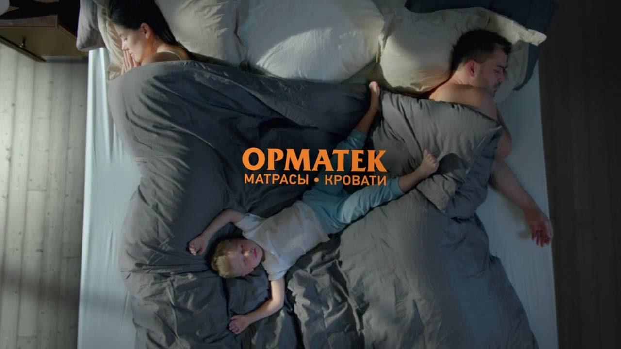 Анатомия сна предлагает купить матрасы орматек (ormatek) по низким ценам. Акции и скидки. Быстрая доставка. Гарантия на продукцию.