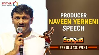 Producer Naveen Yerneni about Ram Charan | Rangasthalam Pre Release Event | Samantha | Aadhi | DSP