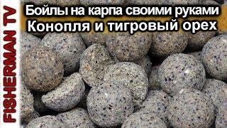 Бойлы на карпа своими руками Тигровый орех, Конопля (Видео 4K)