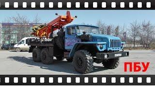 Буровая установка Испытания ПБУ на шасси Урал 4320