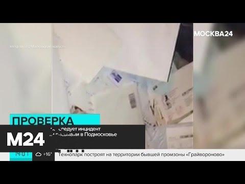 Почта России расследует инцидент с выброшенными письмами в Подмосковье - Москва 24
