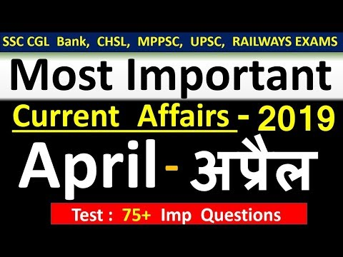 Current Affairs : April 2019 | Important Current Affairs 2019 |  Latest Current Affairs Quiz
